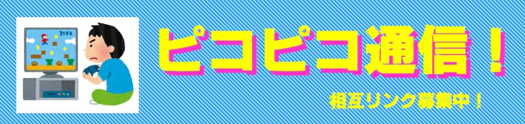 ゲーム2chまとめ ピコピコ通信